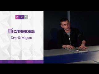 Післямова: Сергій Жадан / 29.03.2017