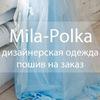 Дизайн-ателье Mila-Polka. Пошив на заказ Иркутск