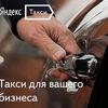 Яндекс Такси-Метелица Белгород 50-60-50 30-30-30