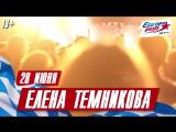 Елена Темникова 28 июня в «Максимилианс» Самара