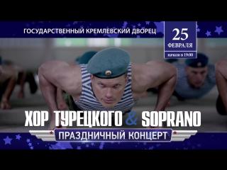 Ко Дню Защитника! Хор Турецкого & SOPRANO - Праздничный концерт!