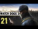 Прохождение Watch Dogs 2 PC/RUS/60fps - 21 Жестокая месть