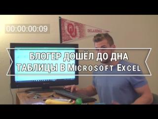 Блогер дошёл до дна таблицы в Microsoft Excel