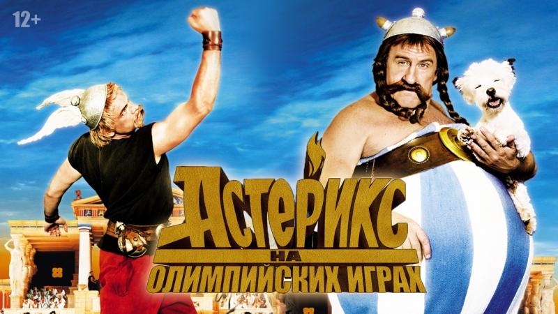 Астерикс на Олимпийских играх » Freewka.com - Смотреть онлайн в хорощем качестве