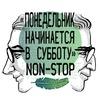 """""""Понедельник начинается в субботу"""" NON-STOP"""