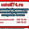 Ремонт телефонов, ноутбуков в Челябинске