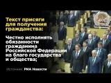 Присяга гражданина РФ