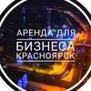 Аренда для бизнеса | Красноярск