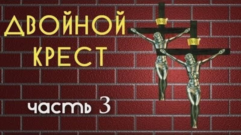 Двойной крест -3 /А. Ривера/