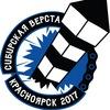 Сибирская Верста 2017!