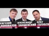 Афиша - Александр Закшевский, Евгений Коновалов и Олег Голубев (Нижний Новгород, 16.09.2017)