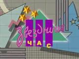 Заставка программы Звёздный час (ОРТ, 1996-1999) Чистое качество