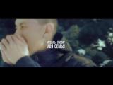Паскаль Пассат - МОЯ СЕМЬЯ ( official video)