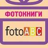 FotoABC Фотокниги, собственное производство