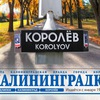 Калининградская правда
