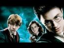 Все серии Гарри Поттер Гарри Поттер и Философский Камень