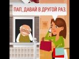 12 иллюстраций, которые поймут каждые мама и папа