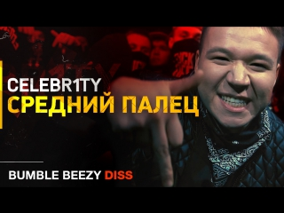 CELEBR1TY - Средний палец (Bumble Beezy diss + вызов на Versus battle)