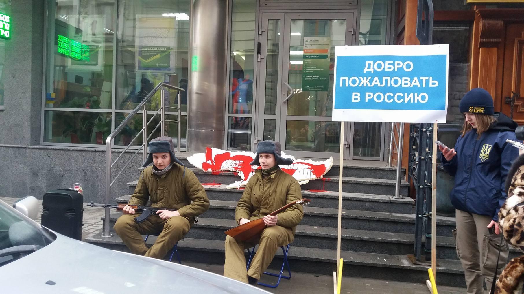 Активисты провели пикетирование российских банков в Ивано-Франковске - Цензор.НЕТ 2547