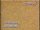 Заставка программы Пока все дома (1-й канал Останкино, 1994-1995)