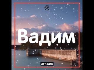 Вадим С днем рождения