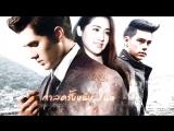 Однажды в моём сердце / Once Upon a Time in My Heart  (Таиланд, 2016 год)  [Official Teaser]