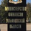 Министерство финансов Ульяновской области