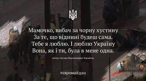 На Черкасщине проводили в последний путь бойца 72-й ОМБР Алексея Тимченко - Цензор.НЕТ 9660