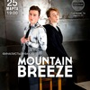 "Концерт ""MOUNTAIN BREEZE"" в Одессе"
