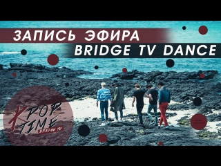 BRIDGE TV DANCE - 19.05.2017