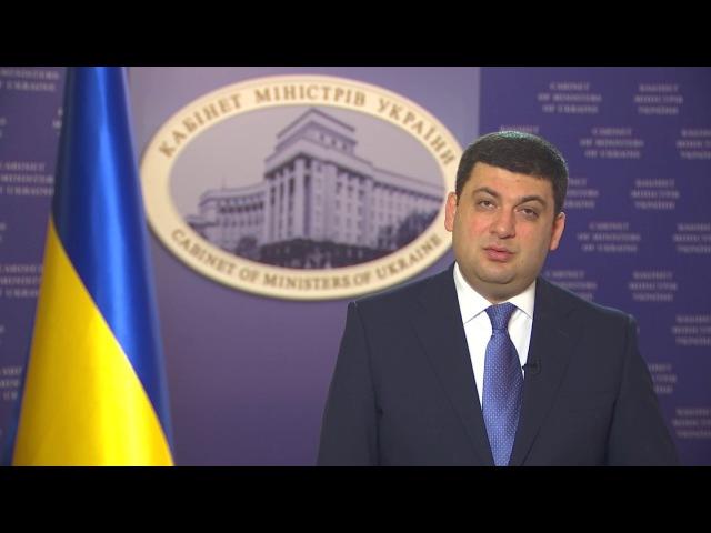 Заява Прем'єр-міністра України Володимира Гройсмана щодо ситуації довкола Прив...