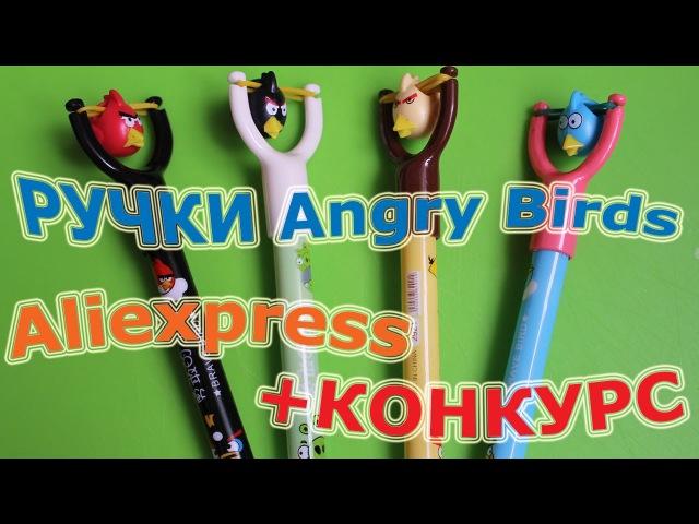 ручки Angry Birds ALIEXPRESS конкурс Максимус распаковка