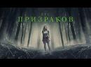 Лес призраков / The Forest 2016 смотрите в HD