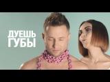 Саша НЕМО - Дуешь Губы (OFFICIAL VIDEO)
