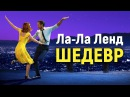 ЛА ЛА ЛЕНД ШЕДЕВР обзор фильма