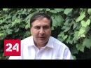 Ничей Мишико: отвергнутый Украиной #Саакашвили выходит на тропу войны