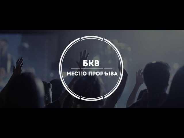 БКВ17 ПРОМО