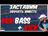 808 BASS + KICK - ЗАСТАВЛЯЕМ ЗВУЧАТЬ ВМЕСТЕ - СВЕДЕНИЕ В FL STUDIO 12