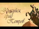 Красуйся, град Петров 4 сезон 24 серия Петергоф, зодчие Адам Менелас, Андрей Штакеншнейдер
