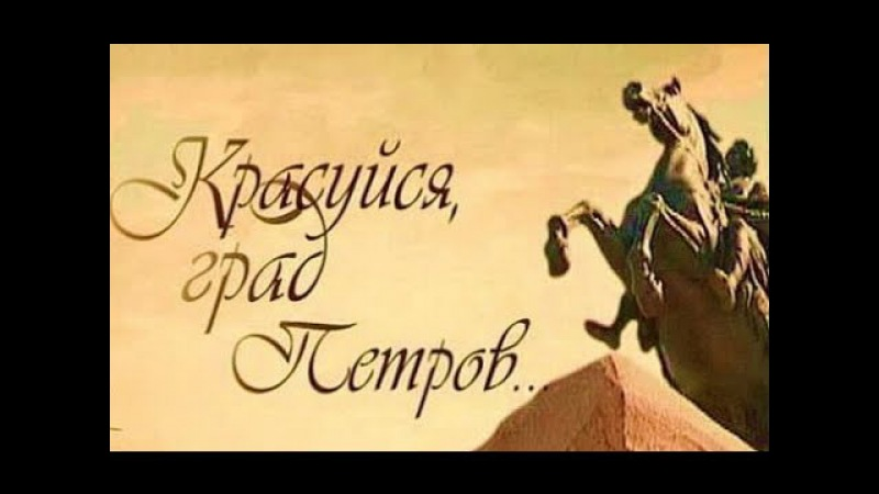 Красуйся, град Петров 3 сезон 18 серия Зодчий Николай Васильев