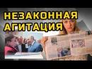 НЕЗАКОННАЯ АГИТАЦИЯ МеждоМедиа Групп Конкурс Навального