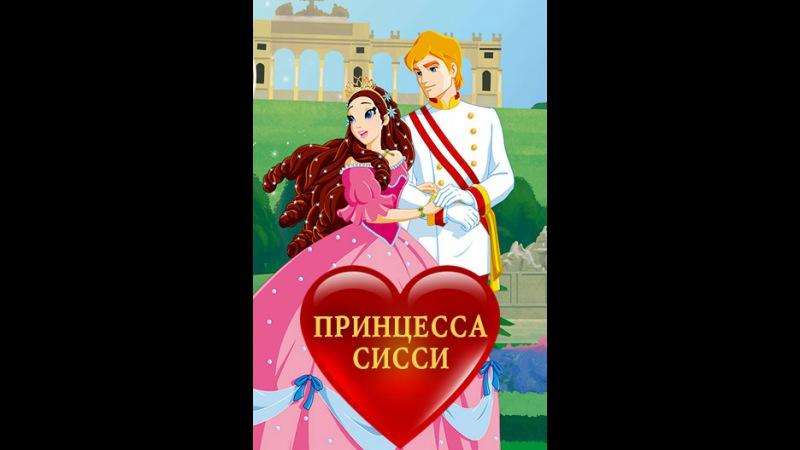 Принцесса Сисси 1 серия