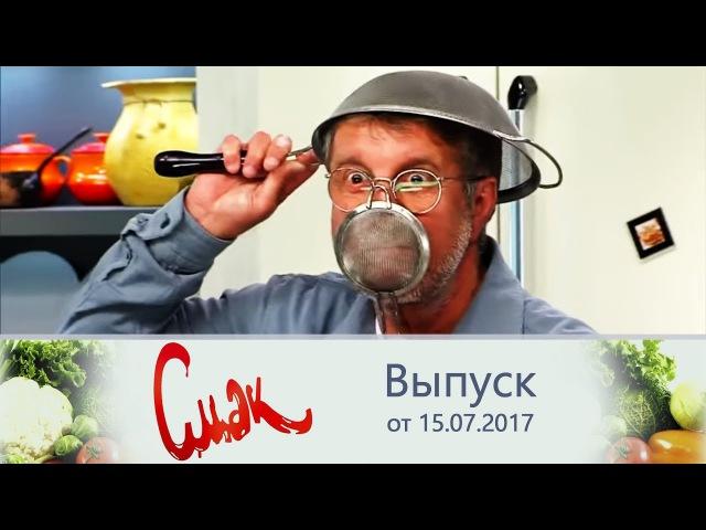 Смак Гости Леонид иОксана Ярмольник Выпуск от15 07 2017