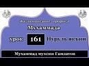 Нуруль якъин 161 урок на кумыкском языке