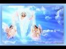 ~ ** Важно Cенсация ** ~ Божественно Сакральная Молитва ВОЗНЕСЕНИЯ ** Бог ~