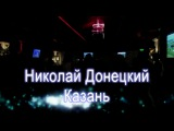 Николай Донецкий (Казань)  Кавер Штар -