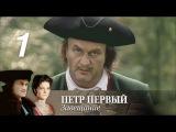 Петр Первый. Завещание. Серия 1 2011