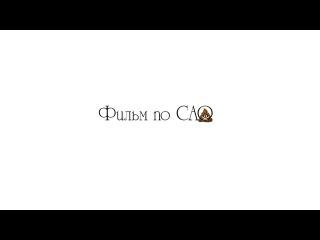 Фильм по Мастерам Меча Онлайн или Грудь Асуны без Цензуры и СМС