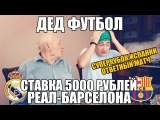 ДЕД ФУТБОЛ!!! ПРОГНОЗ | РЕАЛ-БАРСЕЛОНА | СУПЕРКУБОК ИСПАНИИ | СТАВКА 5000 РУБЛЕЙ |