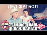 ДЕД ФУТБОЛ!!! ПРОГНОЗ | ЦСКА-СПАРТАК | СТАВКА 5000 РУБЛЕЙ | ДЕРБИ ВСЕЯ РУСИ |